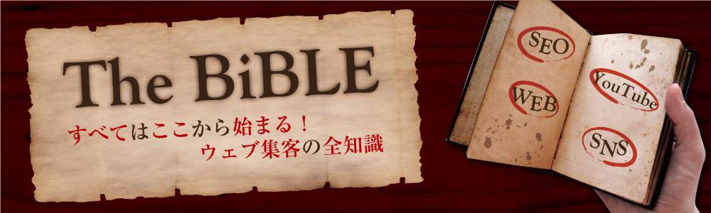 bible15