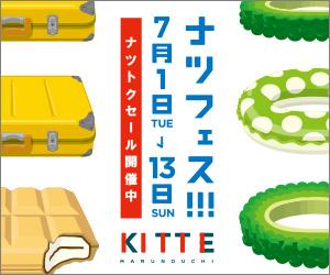 kitte-natsufes