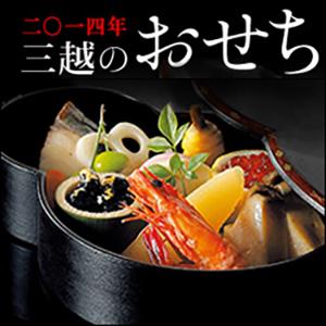 miysukoshi-osechi2014