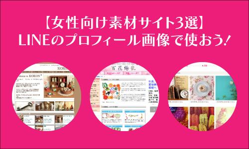 女性向け素材サイト3選lineのプロフィール画像で使おうかわいい編