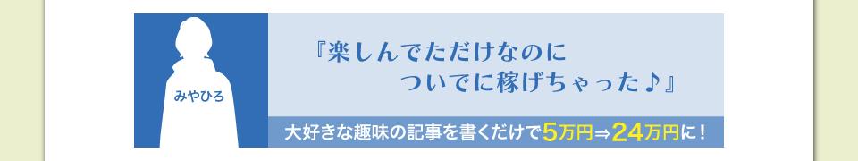 miyahiro