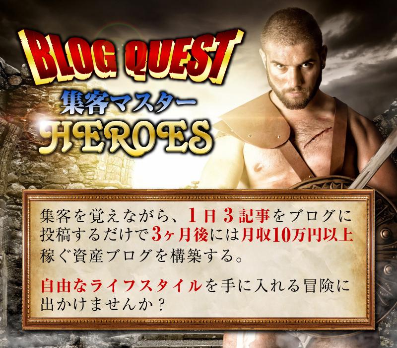 blogquest01